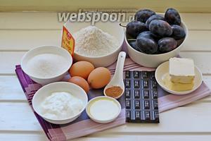 Для приготовления кекса нам понадобятся: мука, разрыхлитель, щепотка соли, свежая слива, яйца, йогурт натуральный, масло сливочное и растительное, шоколад чёрный, корица.