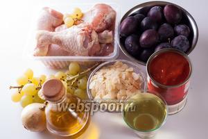 Подчеркиваю, для этого рецепта обязательно нужны очень спелые сладкие сливы и виноград. Последний лучше взять без косточек, потому что иначе придётся каждую ягодку разрезать, чтобы их удалять. Вино в идеале должно быть по сладости где-то в направлении муската. Конечно, не обязательно брать помидоры в собственном соку, можно сделать аналогичное количество томатной мякоти и из бланшированных и очищенных от семечек свежих. Но тогда они или должны быть очень зрелые и сладкие, или лишнюю кислоту соуса нужно будет гасить содой. Моя сестра кроме помидоров иногда использует в этом блюде ещё и сладкие перцы. Миндальные лепестки — дело тоже не обязательное, это должны быть какие-нибудь орехи в измельчённой форме, а не целиком. И масло тоже не обязательно оливковое. В общем, на сколь мне известно, все ингредиенты данного блюда в августе-начале сентября должны быть доступны. В любое другое время может подкачать слива. Ах, да, естественно, курятину не обязательно должны изображать окорочка, как у меня, это могут быть любые части тушки, просто её нужно нарезать на порционные куски.