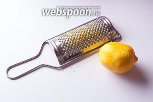 Ошпариваем лимон и трём цедру на той тёрке, которая даёт именно мелкие-мелкие кусочки, а не стружку.