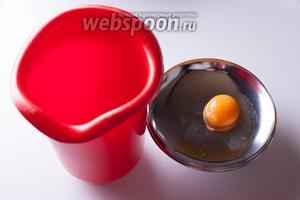 Разделяем яйцо. Белок сразу помещаем в ту тару, в которой его можно будет взбить.