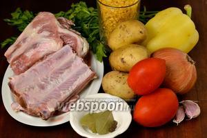 Для приготовления супа нам понадобятся бараньи рёбрышки, чечевица (у меня жёлтая, но можно взять красную), картофель, сладкий перец, лук, помидоры, соль, перец, лавровый лист, подсолнечное масло.