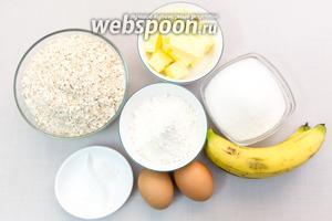 Для приготовления основы нам понадобятся: мука, соль, сахар, сода, размягчённое масло сливочное, бананы, овсяные хлопья.