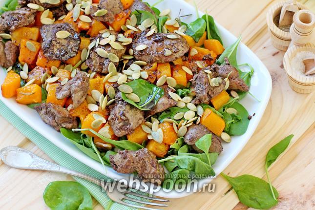 Фото Тёплый салат с тыквой и печенью