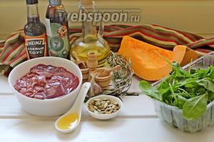 Для приготовления салата нам понадобится свежая тыква, куриная печень, шпинат беби, мёд, соевый и бальзамический соусы, розмарин свежий, мёд, соль, перец и масло растительное для жарки.