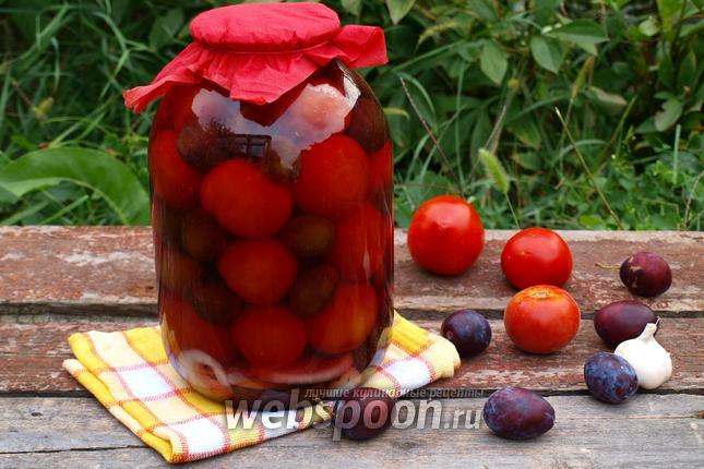 Рецепт Помидоры маринованные со сливами