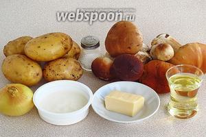 Для приготовления блюда нужно взять картофель, свежие белые грибы (боровики), репчатый лук, подсолнечное рафинированное масло, сметану, твёрдый сыр и соль. Часть соли можно заменить сухой овощной приправой с солью. Для подачи использовать зелень петрушки.