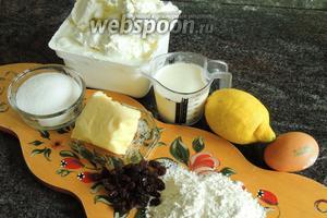 Подготовим ингредиенты: творог, как творожная масса, сливки, лимон, яйца, муку, изюм, масло сливочное мягкое, сахар и ваниль-Бурбон.