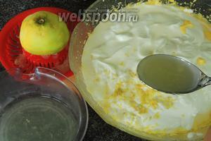 Натираем цедру оставшегося половина лимона и выжимаем весь сок. Добавим это в наполнитель.