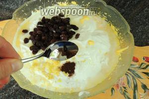 Добавим изюм и ваниль-Бурбон, можете заменить на ванильный сахар.