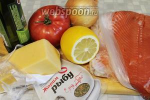 Для приготовления блюда взять филе кеты, лимон, помидор, лук, сыр твёрдый, оливковое масло, пряности для жарки рыбы и соль, муку для панировки.