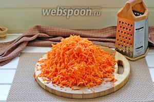 Морковь, помыть, очистить и натереть на средней тёрке.