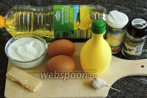 Подготовим ингредиенты: яйца, йогурт натуральный, лимонный сок, зубок чеснока, Пармезан, рапсовое масло и специи.