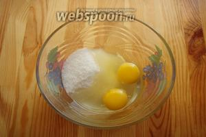 Берём миску, туда отправляем сахар и яйца, всё взбиваем в пышную пену.