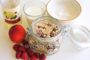 Подготовим ингредиенты:  мюсли-смесь , приготовленные заранее, йогурт натуральный, молоко, сироп соцветий бузины чёрной, нектарин или персик, малина свежая или свежезамороженная (не размораживать).