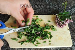 Отделим листики орегано от стебельков и нарежем как можно мельче. Я обычно использую для нарезки трав кухонные ножницы.