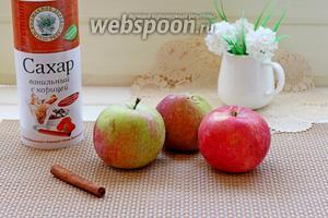 Для приготовления нам понадобятся яблоки, сахар и корица.