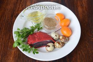 Для приготовления салата с кумкватами вам понадобится бастурма, кумкват, яйца перепелиные, кориандр, масло оливковое и петрушка.