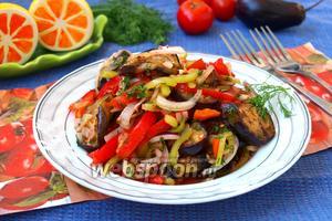 Салат из баклажанов, перца и помидоров