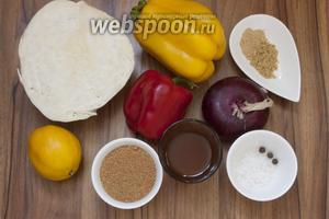 Нужно подготовить белокочанную капусту, сладкий перец разных цветов, ялтинский лук, лимон, необходимые специи и пряности.