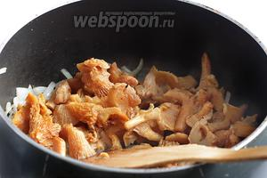 К луку добавить лисички, жарить в течение 7-10 минут, до размягчения и полного выпаривания жидкости.  Подсолить грибы лучше сразу, так как они впитывают соль и специи на 1 минуте обжаривания.