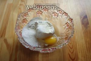 Сначала сделаем творожную часть. В глубокую миску отправляем творог, 1 яйцо, муку и сахар. Всё хорошо разминаем вилкой.