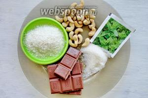 Для приготовления нам понадобится шоколад, мята перечная (сухая), сахар, кешью, а также кокосовая стружка для украшения.