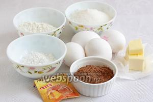 Для бисквита возьмём такие продукты: яйца, муку пшеничную, муку рисовую (крахмал прекрасно подойдёт), какао порошок, сахар, ванилин, сливочное масло, разрыхлитель.
