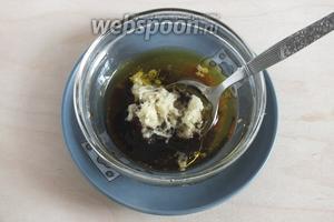 Для соуса смешайте: устричный соус, натёртый имбирь, оставшееся масло, мёд, лимонный сок, соус чили, чеснок и соль.