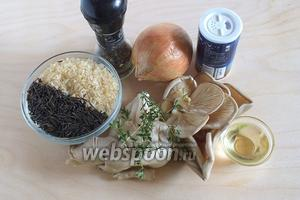 Подготовьте необходимые ингредиенты: вёшенки, дикий рис, пропаренный рис, лук, соль, перец, тимьян и масло для жарки.