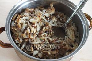 Смешайте рис с обжаренным луком и вёшенками.