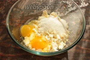 Творог растереть с яйцами, сахаром, корицей до однородности.