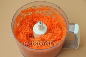 Морковь натереть на средней тёрке. Я воспользовалась комбайном.