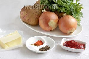 Для приготовления начинки нужно взять: крупную картошку (я взяла 3 шт), лук, сливочное масло, специи по вкусу, соль, томатную пасту.