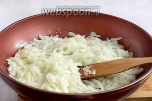 В разогретом сливочном масле обжарить лук до золотистого цвета. Можно использовать смесь масел или только растительное, но на сливочном получается вкуснее.
