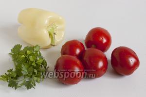 Подготовьте помидоры, сладкий перец, петрушку.
