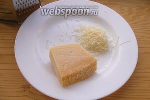 Сыр натираем на мелкой тёрке.