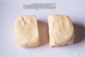 Руками вымешиваем из неё однородное тесто (минут 5, никак не больше), формируем из него 2 бруска (потому что под 2 раскатки и 2 противня), заворачиваем их в полиэтилен и оставляем в холодильнике на 30 минут.