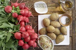 Для приготовления нам нужны: картофель, овощной бульон, уксус винный, соль, перец, редис и соевые ростки.