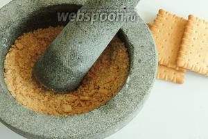 Измельчим в крупную крошку наше печенье любым удобным для вас способом.