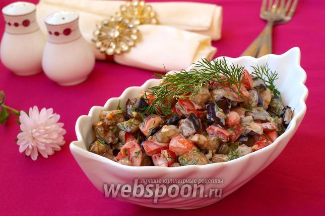 Фото Тёплый салат из баклажанов со сметанной заправкой