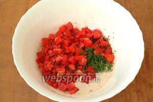 Нарезать кубиками помидоры, укроп измельчить. Выложить их в подготовленную заправку.