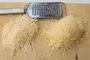 Этим временем подготовим все остальные ингредиенты. Натрём сыр на мелкой тёрке.