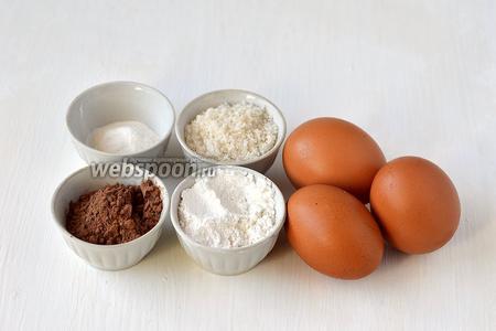 Для приготовления теста нам понадобится мука, три яйца, разрыхлитель, 2 столовых ложки сахара, 2 столовых ложки какао.