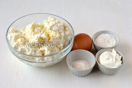 Для приготовления творожной начинки нам понадобится творог, 1 яйцо, сметана, ванильный пудинг, сахар (3 столовых ложки), ванильный сахар.