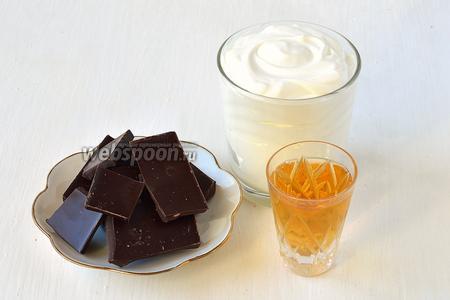 Для приготовления шоколадного крема нам понадобится сметана (свежая и не кислая), шоколад чёрный и коньяк.