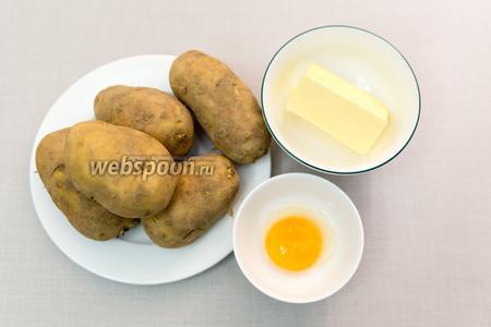 Для приготовления нам понадобятся картофель, сливочное масло, соль, 2 яйца: одно — для обмазки, второе — разделим на белок и желток, будем использовать только желток.