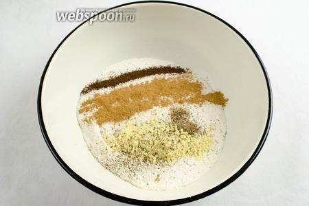 Просеять муку, добавить пряности, соду, соль, перемешать.