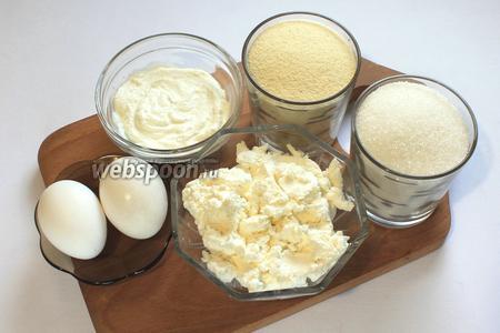Для приготовления нам понадобятся яйца, сахар, манка, сметана, творог, ванилин, разрыхлитель.