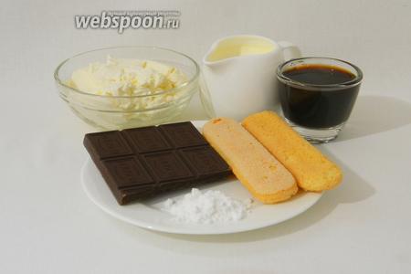 Для приготовления кофейно-шоколадного мусса возьмём Маскарпоне, сливки жирные, кофе крепкий или эспрессо, шоколад чёрный, сахарную пудру, печенье Савоярди, взбитые сливки.