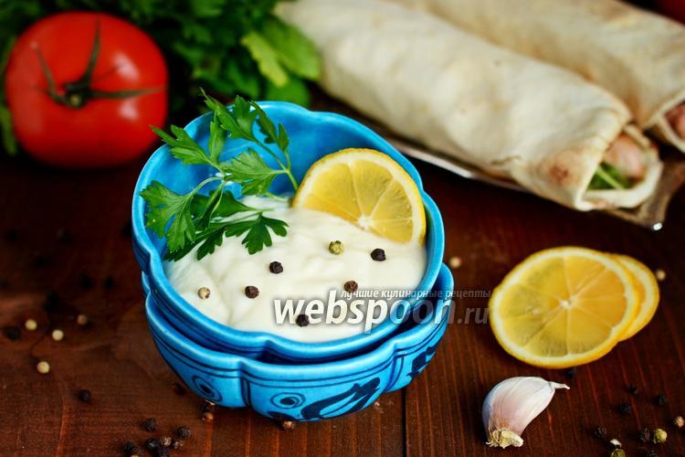 Фото Соус для шаурмы с йогуртом